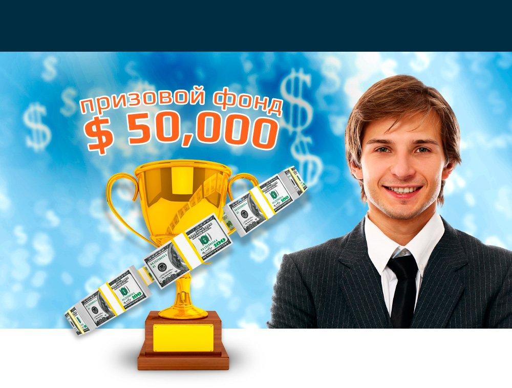 бинарные опционы конкурс