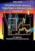 """Анна Эрлих """"Технический анализ товарных и финансовых рынков"""", скачать книгу бесплатно"""