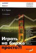 Вячеслав Таран «Играть на бирже просто»