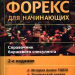 Андрей Куликов — «Форекс для начинающих», скачать книгу бесплатно