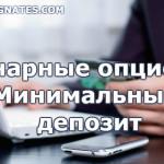 Бинарные опционы: минимальный депозит