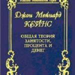 «Общая теория занятости, процента и денег» — Джон Кейнс скачать книгу бесплатно