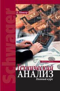 Бинарные опционы технический анализ книга индикатор donchian channel для бинарных опционов