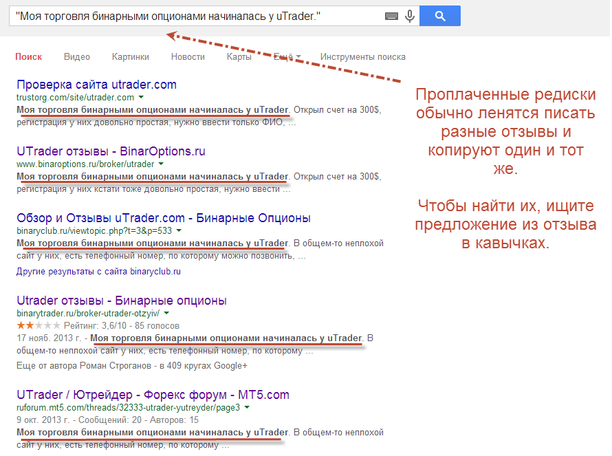 Вся ПРАВДА о бинарных опционах | ВКонтакте