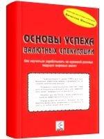 Вячеслав Максимов Основы успеха валютных спекуляций.
