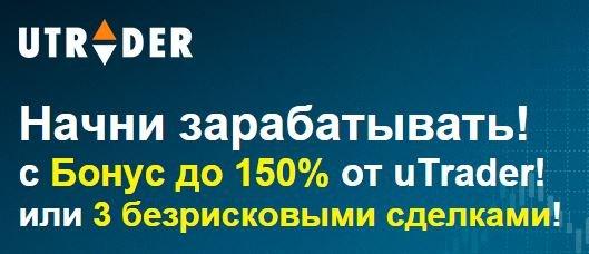 Лучший бонус бинарных опционов 150%