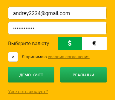 Регистрация торгового аккаунта Binomo