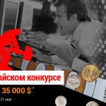 Майский конкурс с uTrader   35,000$