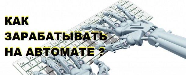 Как заработать на автомате бинарных опционов dubaicoin криптовалюта майнинг