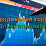 Внутридневная торговля или инвестиции онлайн
