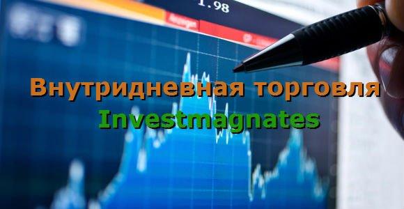 Внутридневная торговля бинарных опционов
