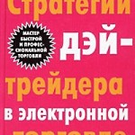 Р. Дил «Стратегии дэйтрейдера в электронной торговле»