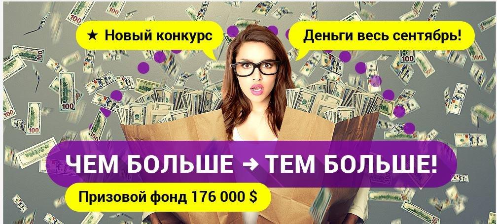 Бинарные опционы конкурс трейдеров