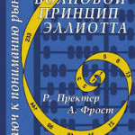 Книга «Волновой принцип ЭЛЛИОТТА»