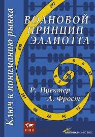 Волновой принцип Эллиотта