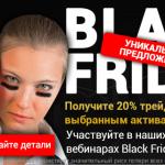 Черная Пятница в Opteck 20% страховка депозита