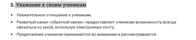 uvazhenie