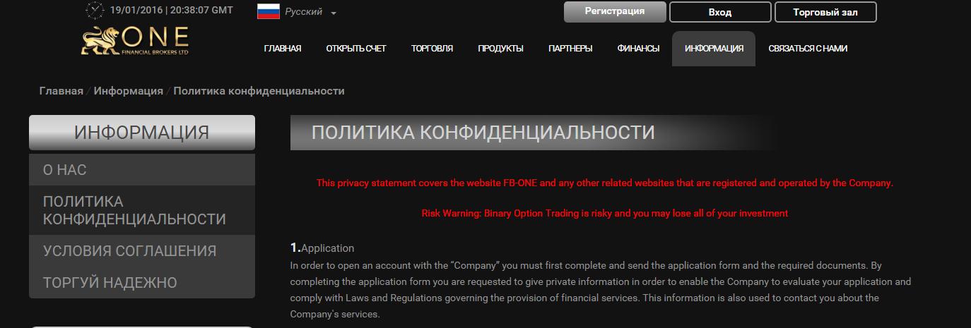Обзор Брокера мошенника бинарных опционов fb-one.com