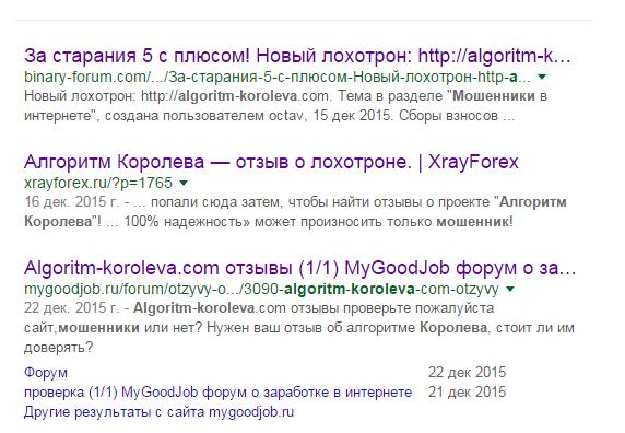 Отзывы о мошенниках и лохотронах Алгоритм Коралёва