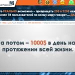 Мошенник бинарных опционов «Цепная реакция»