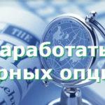 Как заработать на бинарных опционах — пошаговая инструкция и стратегии опционной торговли