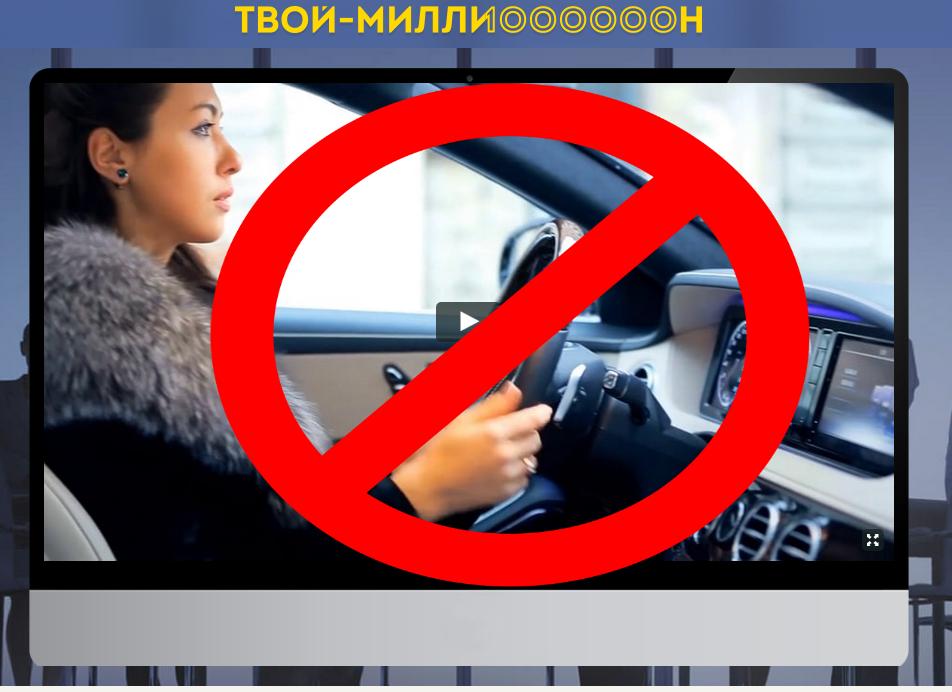 """Мошенники бинарных опционов Лохотрон """"Твой Миллион"""""""
