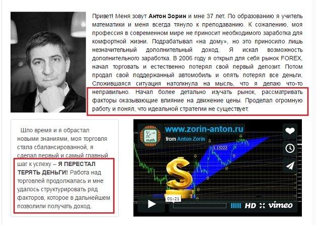 Мошенник бинарных опционов Антон Зорин
