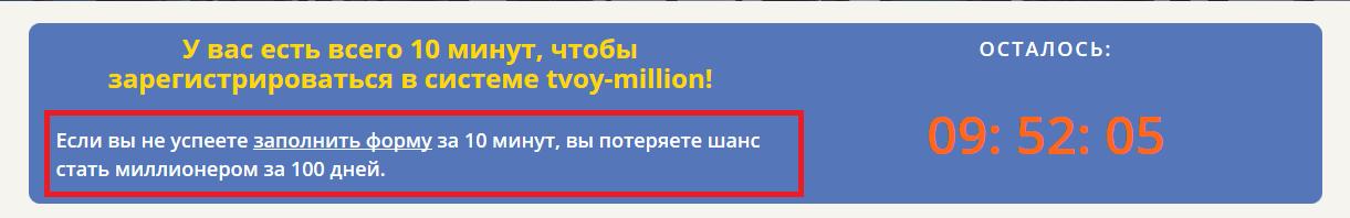 мошенник бинарные опционы твой миллион