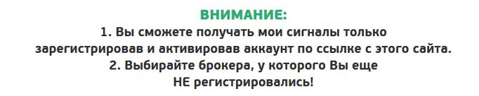 Мошенники бинарных опционов Лохотрон 5signalov
