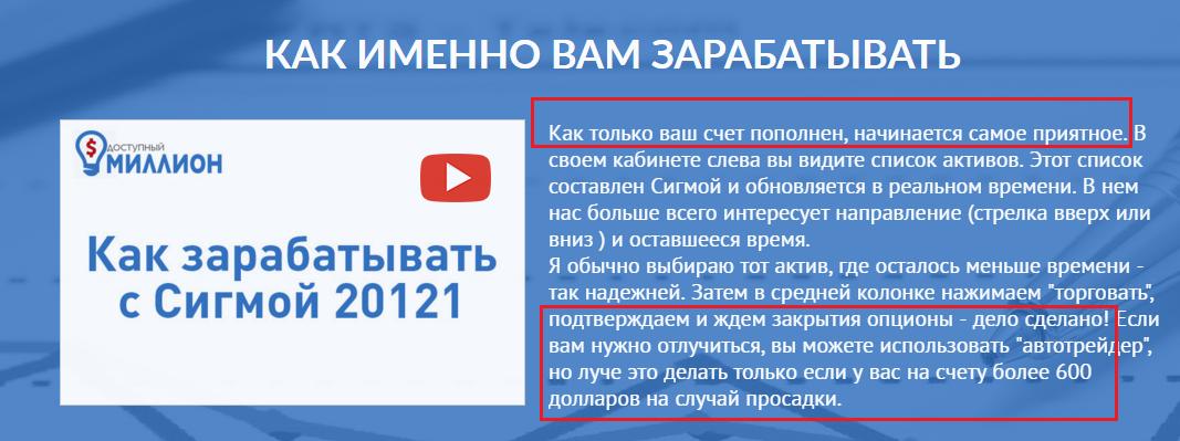 """Мошенники бинарных опционов Лохотрон """"Доступный миллион"""""""
