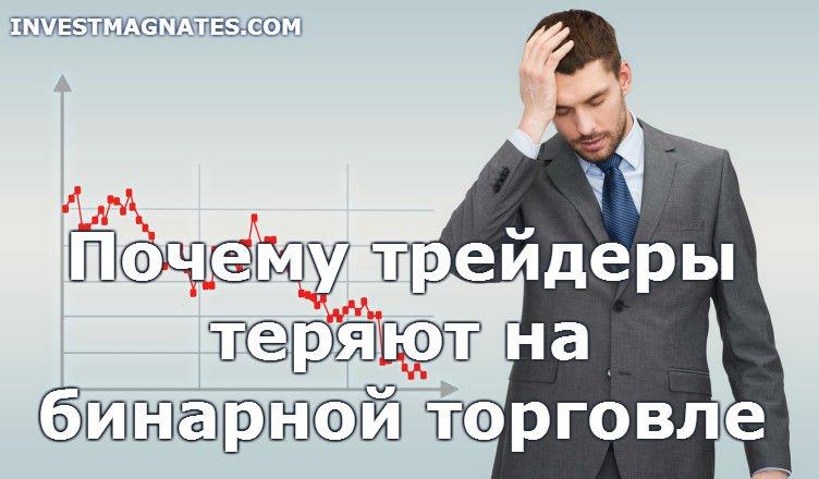 потеря депозита бинарные опционы
