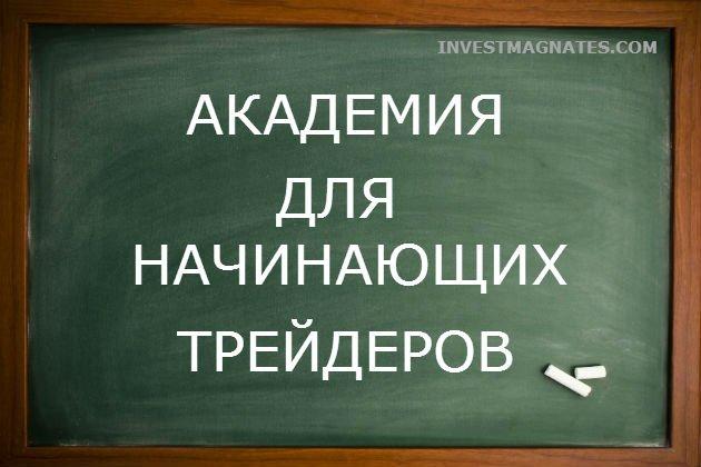 Академия трейдеров бинарных опционов