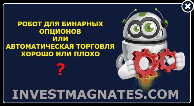 Автоматический робот бинарные опционы форекс брокер для торговли