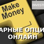 Бинарные опционы: онлайн-заработок в интернете