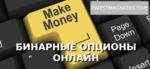 Бинарные опционы онлайнзаработок в интернете