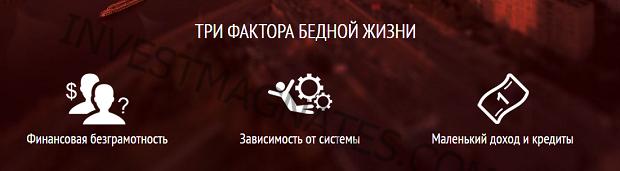 Обзор мошенника МЕТОД-Х бинарных опционов