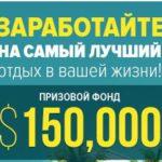 Конкурс трейдеров Призовой фонд 150,000$