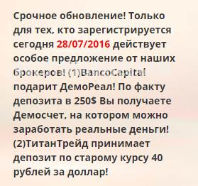 идея капитал Валерий Ефремов