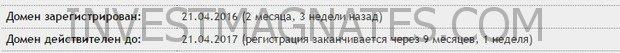 Регистрация домена мошенников КЛИК НА МИЛЛИОН