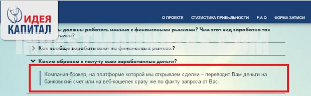 идея капитал Валерий Ефремов мошенники