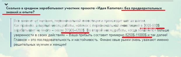 идея капитал Валерий Ефремов сколько заработать