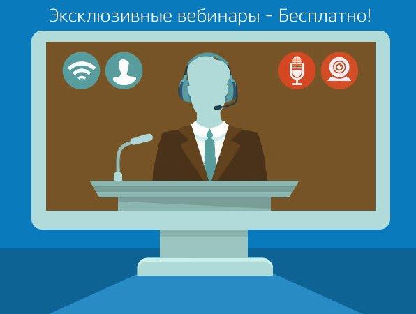 Бесплатные вебинары бинарные опционы от брокер Бинариум