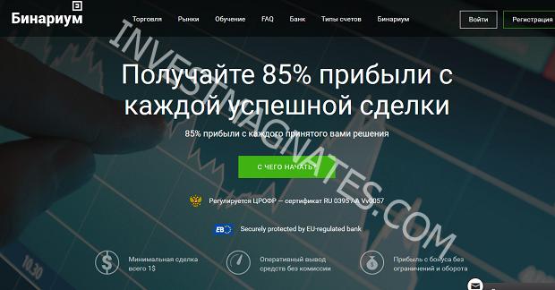 Бинариум Binarium брокер бинарных опционов обзор и акции