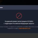 Брокер IQ не принимает трейдеров из России