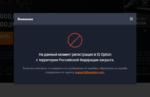 IQ брокер не принимает трейдеров из России