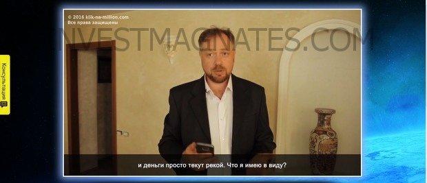 Мошенник бинарных опционов и лохотрон КЛИК НА МИЛЛИОН