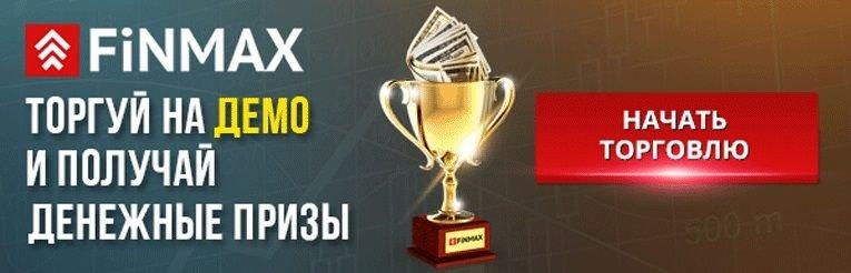 Бесплатный турнир на демо-счету официального сайта FiNMAX