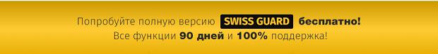 сколько стоит Swissguard
