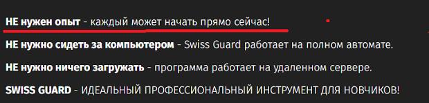 Swissguard мошенник бинарных опционов лохотрон