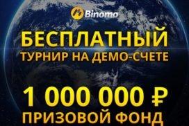Бесплатный турнир на демо счёте с реальными призами на 1000 000 Рублей.